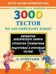 3000 тестов по английскому языку. 3 класс