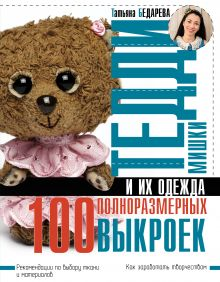 Мишки Тедди и их одежда: 100 полноразмерных выкроек