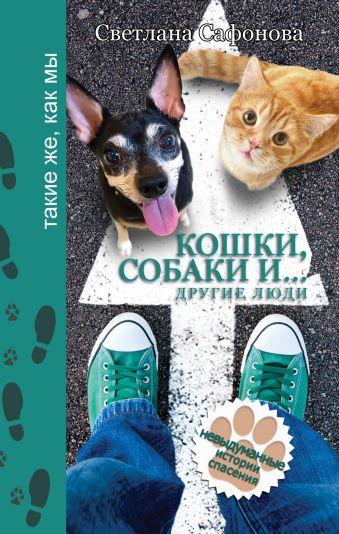 Кошки, собаки и... другие люди