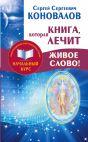 Книга,которая лечит. Живое Слово! Информационно-энергетическое Учение. Начальный курс