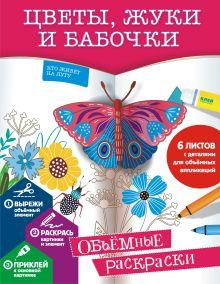 Цветы, жуки и бабочки