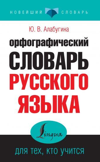 «Орфографический словарь русского языка для тех, кто учится»