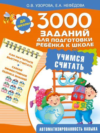«3000 заданий для подготовки ребенка кшколе. Учимся считать»