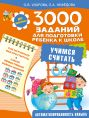 3000 заданий для подготовки ребенка к школе. Учимся считать