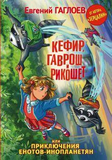 Гаглоев Евгений Фронтикович — Кефир, Гаврош и Рикошет, или Приключения енотов-инопланетян