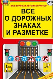 Все о дорожных знаках и разметке. По состоянию на 01.06.2016 г.