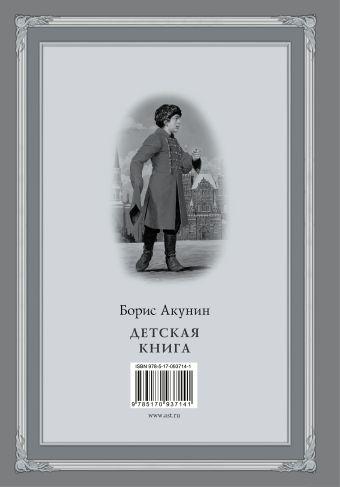 Детская книга с иллюстрациями Дениса Гордеева