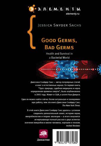 Микробы хорошие и плохие