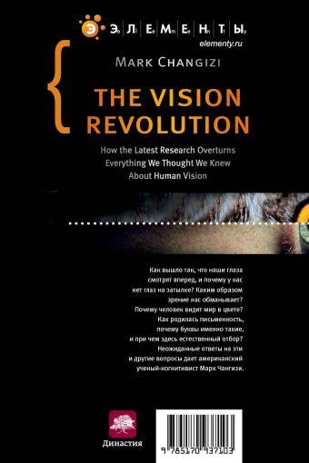 Революция в зрении: что, как и почему мы видим на самом деле