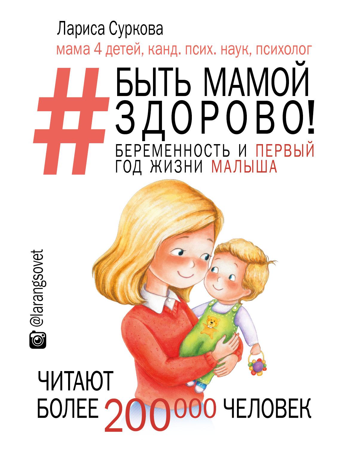 «Быть мамой здорово»