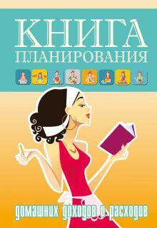 Книга планирования домашних доходов и расходов.