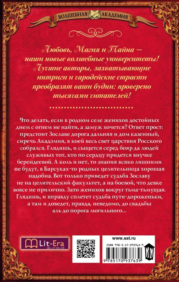 ВНУЧКА БЕРЕНДЕЕВА В ЧАРОДЕЙСКОЙ АКАДЕМИИ СКАЧАТЬ БЕСПЛАТНО