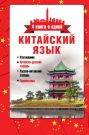 Китайский язык. 4 книги в одной: разговорник, китайско-русский словарь, русско-китайский словарь, грамматика