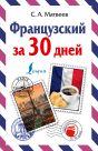 Французский за 30 дней
