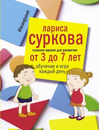 «Главное время для развития от 3 до 7 лет: обучение и игра каждый день»