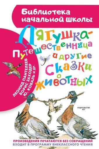 «Лягушка-путешественница и другие сказки о животных»