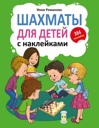 «Шахматы с наклейками для детей»