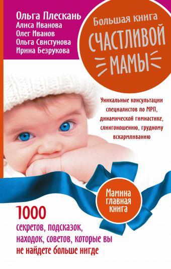 «Большая книга счастливой мамы. 1000 секретов, подсказок, находок, советов, которые вы не найдете больше нигде»