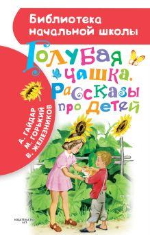 Железников Владимир Карпович — Голубая чашка. Рассказы про детей