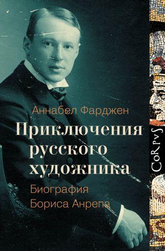 Приключения русского художника