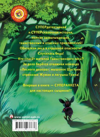Лесной дозор. Таинственный лес