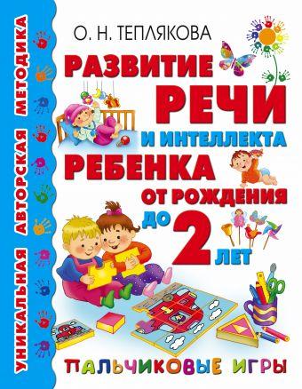 Развитие речи и интеллекта ребенка от рождения до 2-х лет. Пальчиковые игры