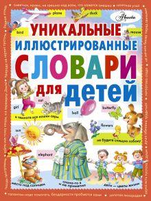 Уникальные иллюстрированные словари для детей