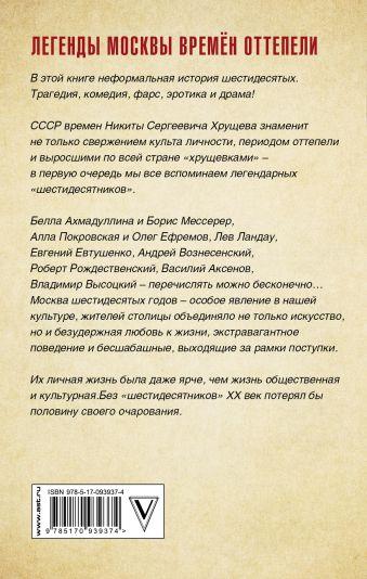 Легенды Москвы времен оттепели