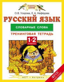 Русский язык. 1-2 классы. Словарные слова. Тренинговая тетрадь