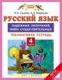 Русский язык. 4 класс. Падежные окончания имен существительных. Тренинговая тетрадь