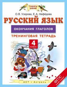 Русский язык. 4 класс. Окончания глаголов. Тренинговая тетрадь