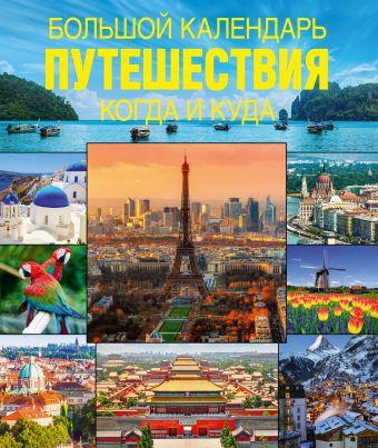 Большой календарь путешествий. Когда и куда