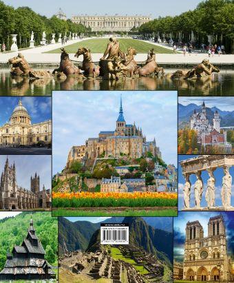 Архитектурные шедевры человечества