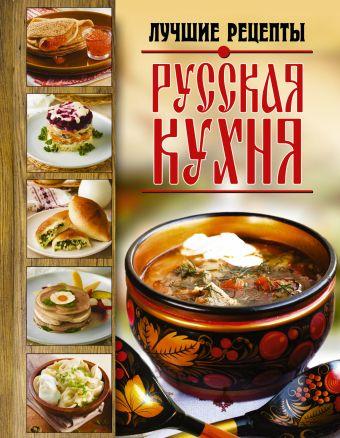Русская кухня. Лучшие рецепты