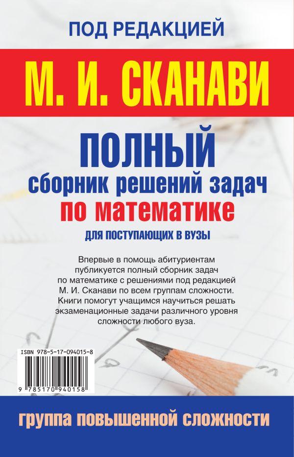 Решебник Для Сборника Задач Для Вузов