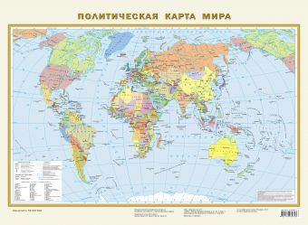 Политическая карта мира А2