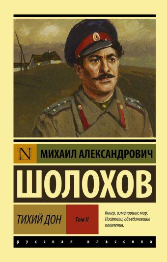 Тихий Дон. [Роман. В 2 т.] Т. II