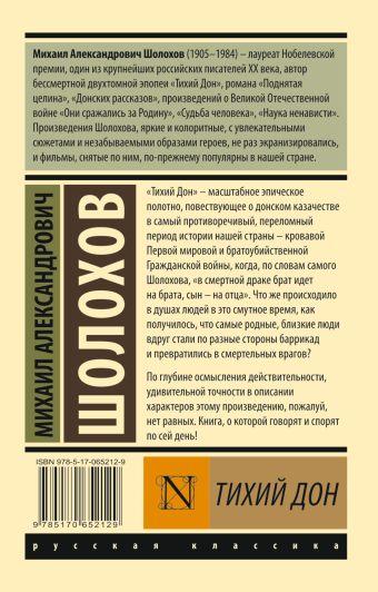 Тихий Дон. [Роман. В 2 т.]. Т. I