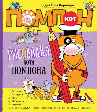 Рисовалка кота Помпона