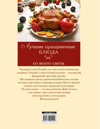 Праздничные блюдо от шеф повара