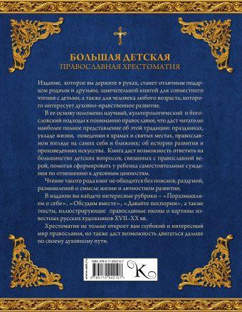 Большая детская православная хрестоматия