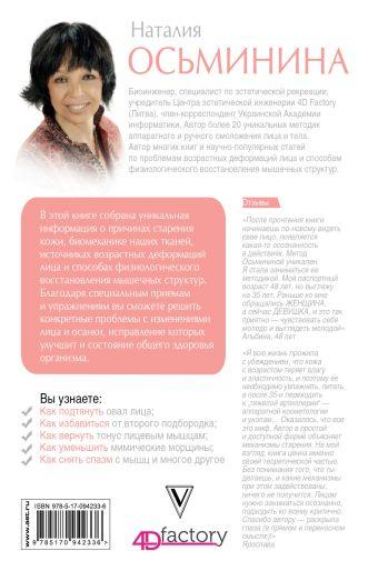 Биогимнастика для лица: система фейсмионика
