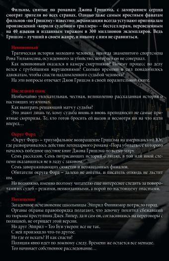 Бестселлеры Джона Гришэма