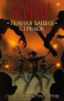 Тёмная башня: Стрелок. Книга 2. Смиренные сёстры Элурии