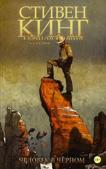 Тёмная башня: Стрелок. Книга 5. Человек в Чёрном