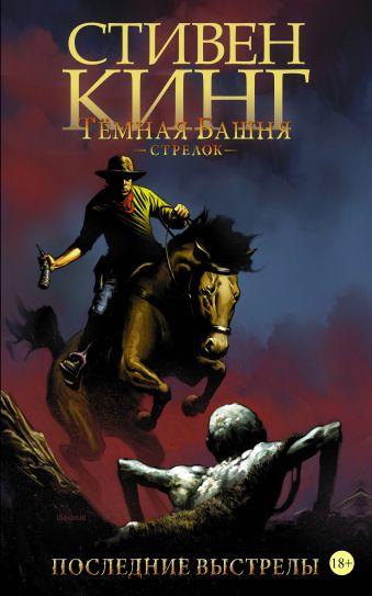 Тёмная башня: Стрелок. Книга 6. Последние выстрелы