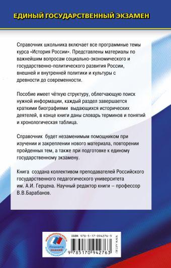 История. Справочник школьника