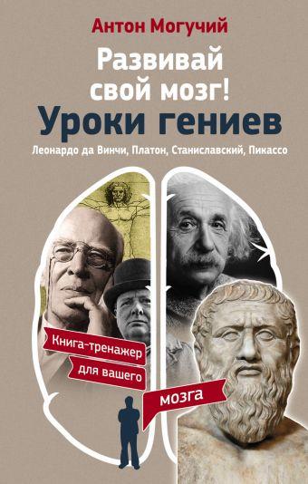 «Развивай свой мозг! Уроки гениев. Леонардо да Винчи, Платон, Станиславский, Пикассо»