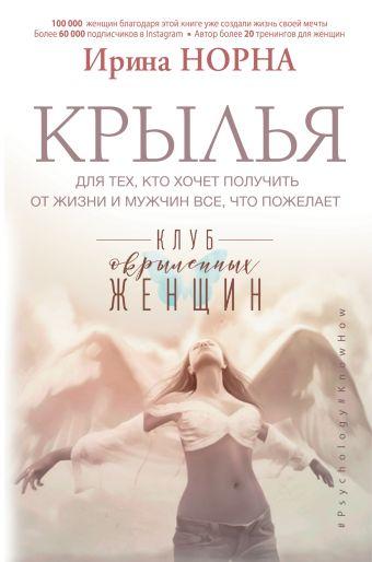 Крылья для тех, кто хочет получить от жизни и мужчин все, что пожелает