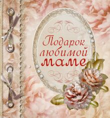 Подарок любимой маме